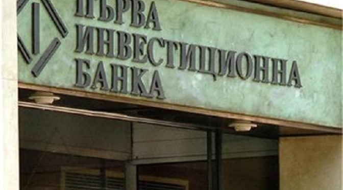 Паника среди клиентов Первого Инвестиционного Банка в Болгарии