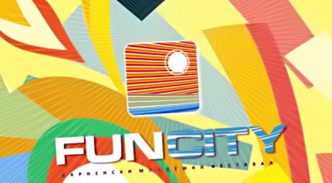 Программа фестиваля FUNCITY 2014