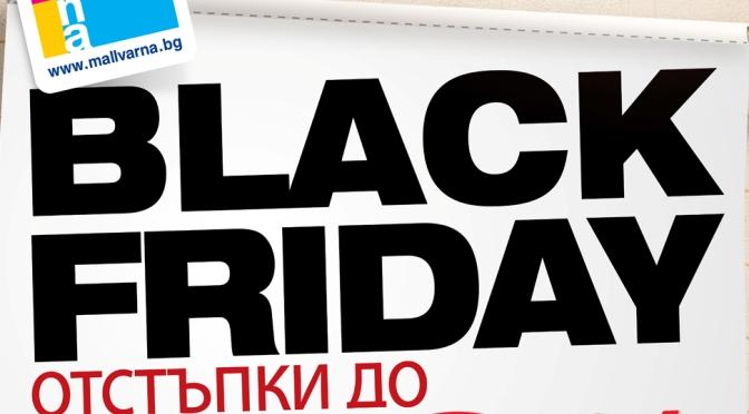 28.11. Black Friday и Дядо Коледа в MALL VARNA!