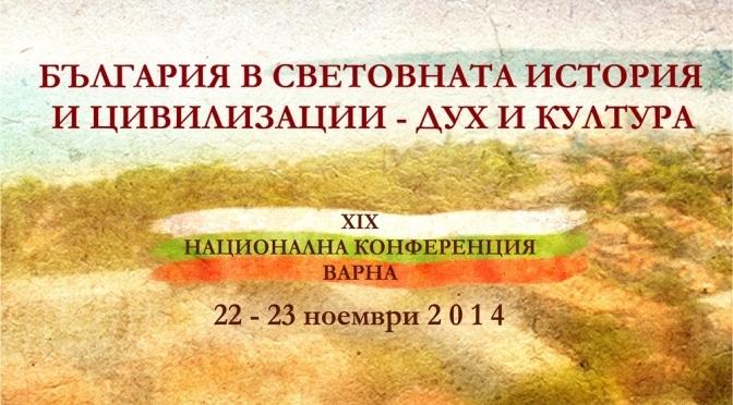 XIX национальная историческая конференция в Варне. Программа