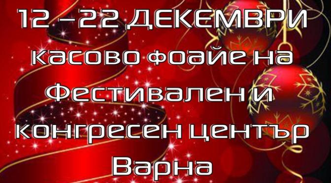 Коледен базар в ФКЦ. С 12 по 22 декабря