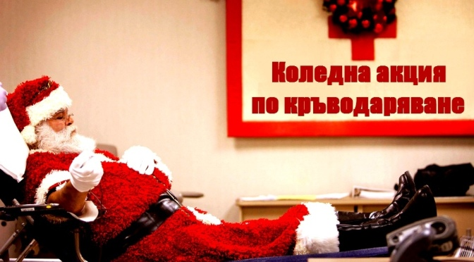 23 декабря — Донорский день в Центре Солидарности