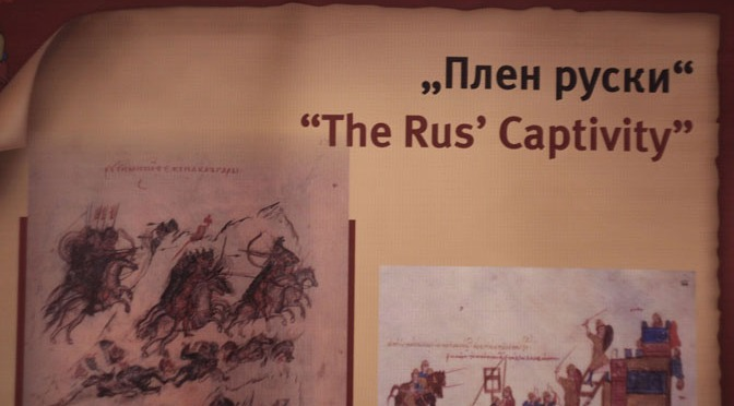 Выставка в Археологическом музее, посвященная Царю Самуилу