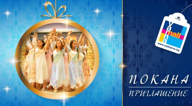 «Старый» новый год в русском духе в Mall Varna. 13.01