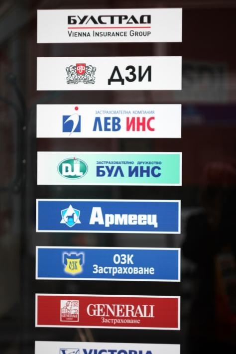 страховка в болгарии