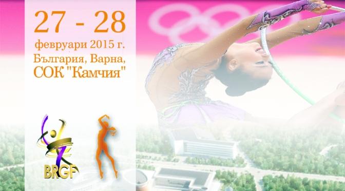 Первый Кубок СОК «Камчия» по художественной гимнастике
