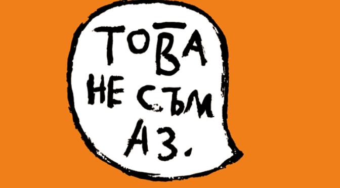 Нено Белчев: «Это не я!» с 01.04 в «contemporary space»