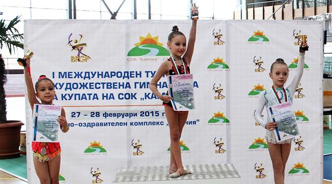 Кубок СОК Камчия по художественной гимнастике: итоги