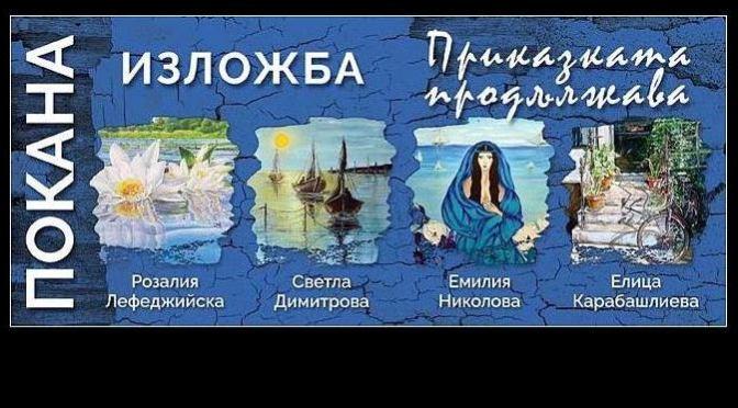 «Сказка продолжается» в Радио Варна.16-31.03