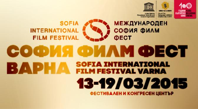 6-й «София Филм Фест» — Варна. 13 -19.03.2015, ФКЦ