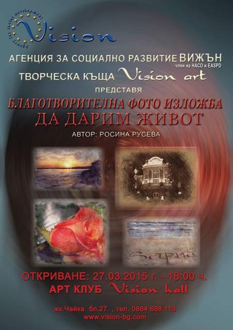 foto-izlojba-rosina-ruseva