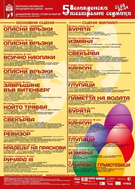 Официальны постер пасхальных недель