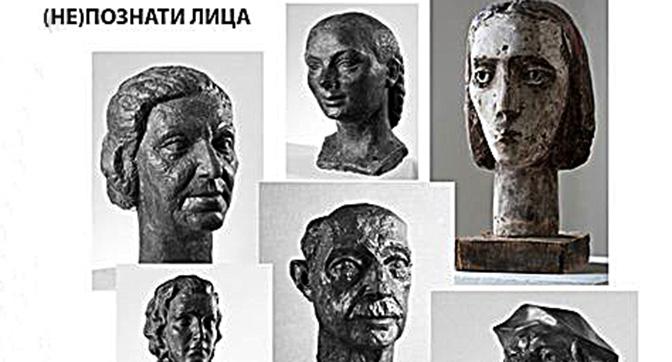 СONTEMPO 7 представляет: «(Не)познати лица» — скульптура из фондов ГХГ