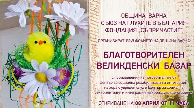 Благотворительный пасхальный базар в Общине Варна