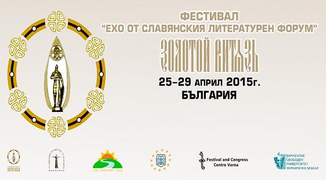 «Золотой Витязь» приехал в Варну. 25-29 апреля