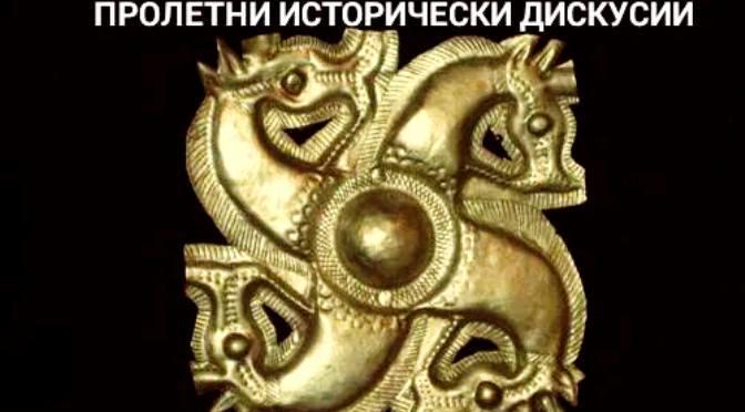 Весенние исторические дискуссии в Варне. 25-26 апреля.