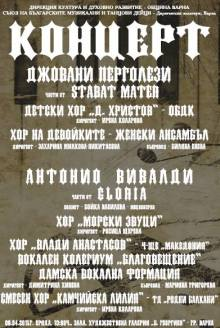 Официальный постер концерта
