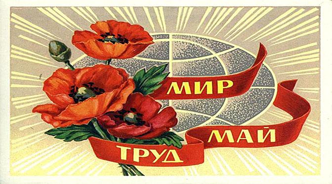 1-е мая в Варне: шествие солидарности и митинг-концерт
