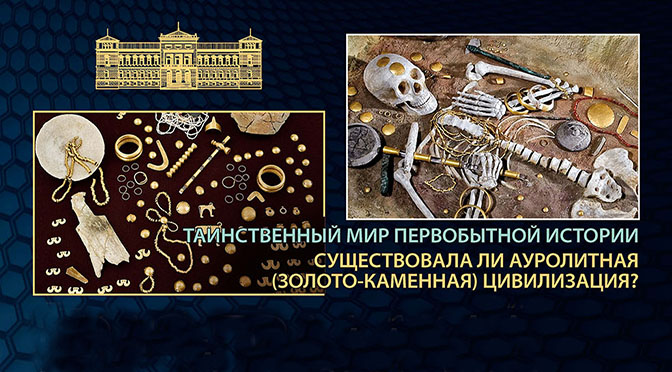 Учебный музей подготовил специальную программу для русских