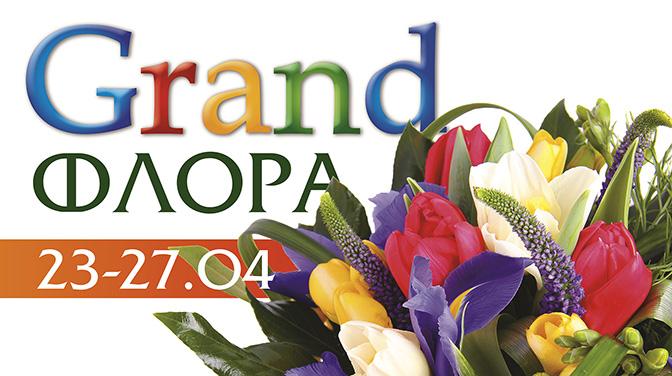 Выставка цветов GRAND ФЛОРА 2015