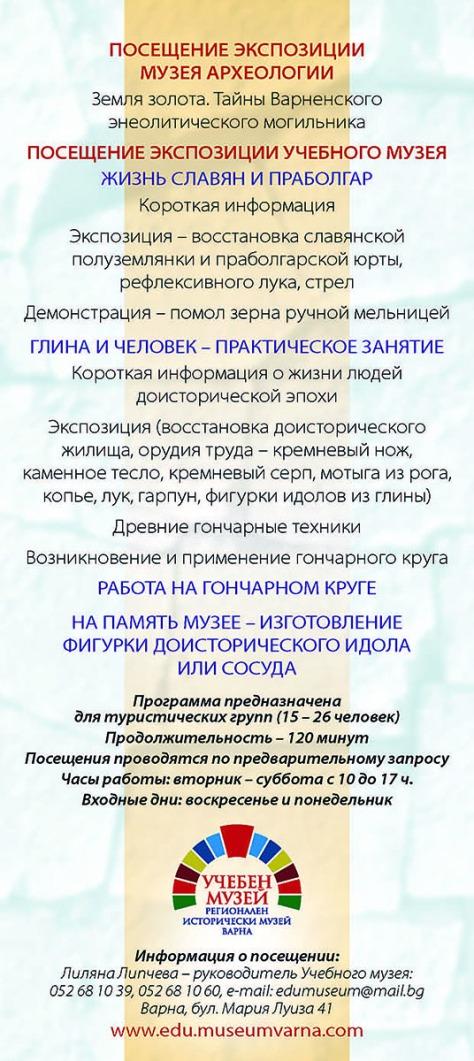 flyer_3_Страница_2