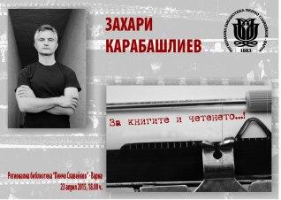 plakat-karabashliev