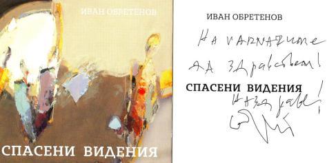 Сборник стихов Ивана Обретенова с дарственной надписью для наших читателей.