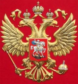 герб росии