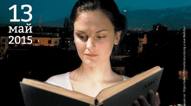 Европейская Ночь Литературы 13 мая в Варне