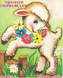 Ягненок- традиционный персонаж гергьовденских открыток. Потому что его едят..