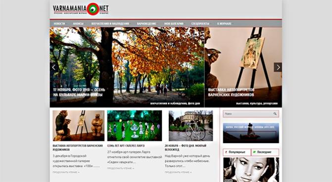 Varnamania.net — новый адрес нашего журнала